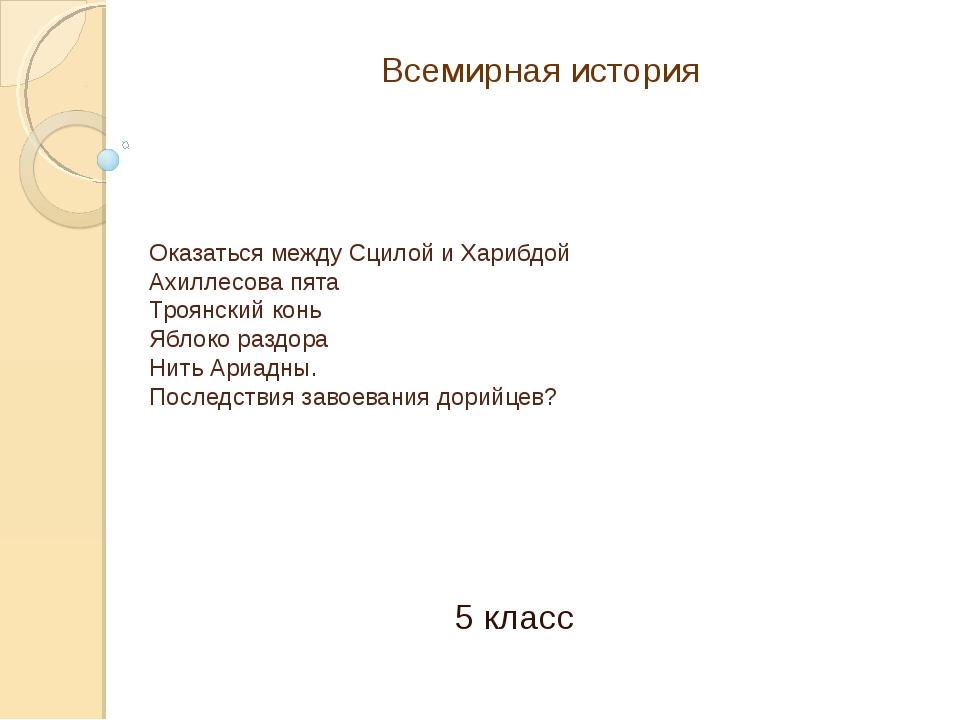 Оказаться между Сцилой и Харибдой Ахиллесова пята Троянский конь Яблоко разд...