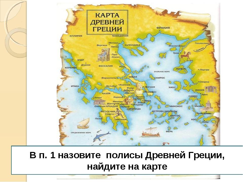 В п. 1 назовите полисы Древней Греции, найдите на карте