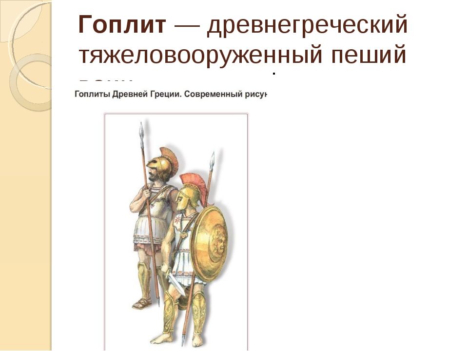 Гоплит   Гоплит — древнегреческий тяжеловооруженный пеший воин.  .