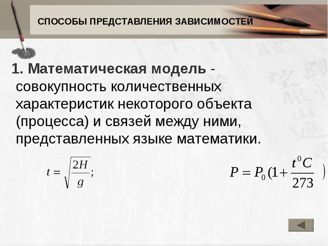 СПОСОБЫ ПРЕДСТАВЛЕНИЯ ЗАВИСИМОСТЕЙ 1. Математическая модель - совокупность ко...