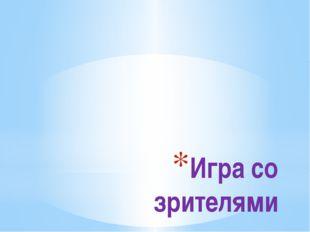 Вопрос 4 Когда празднуется День русского языка в России? С именем какого вели
