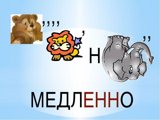 П Е ,, Д ВПЕРЁД ,,