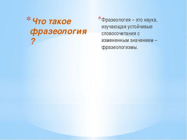 Замените фразеологизмы наречиями Команда 7-А класса Засучив рукава- Непочатый...