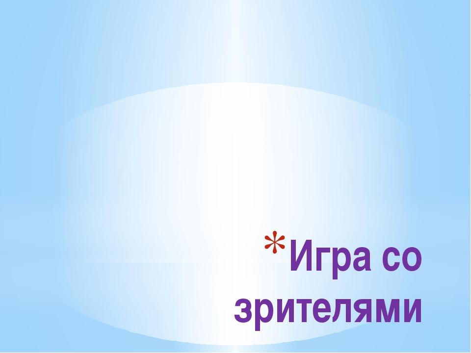 Вопрос 4 Когда празднуется День русского языка в России? С именем какого вели...