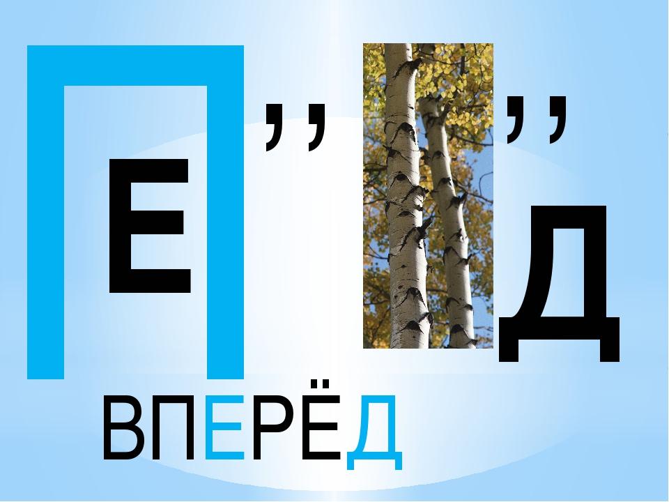 3 Т=П ,,, ,, ,, , ПРИВЕТЛИВО
