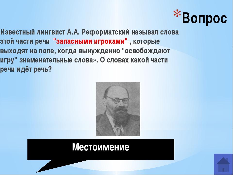 Вопрос Какой известный русский врач являлся также автором широко известного «...