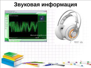Звуковая информация