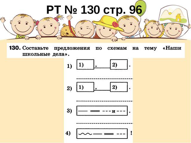 РТ № 130 стр. 96