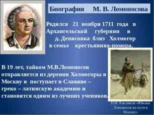Родился 21 ноября 1711 года в Архангельской губернии в д. Денисовка близ Холм