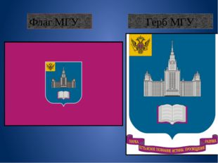 Флаг МГУ Герб МГУ