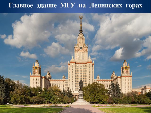Главное здание МГУ на Ленинских горах