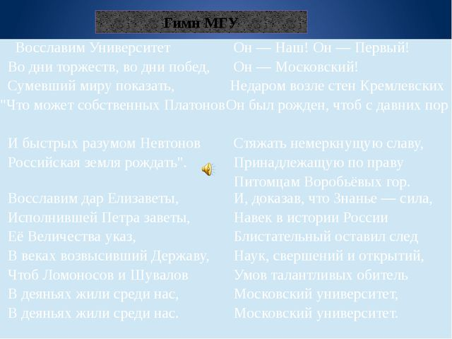 Гимн МГУ ВосславимУниверситет Водни торжеств, во дни побед, Сумевшиймиру пока...