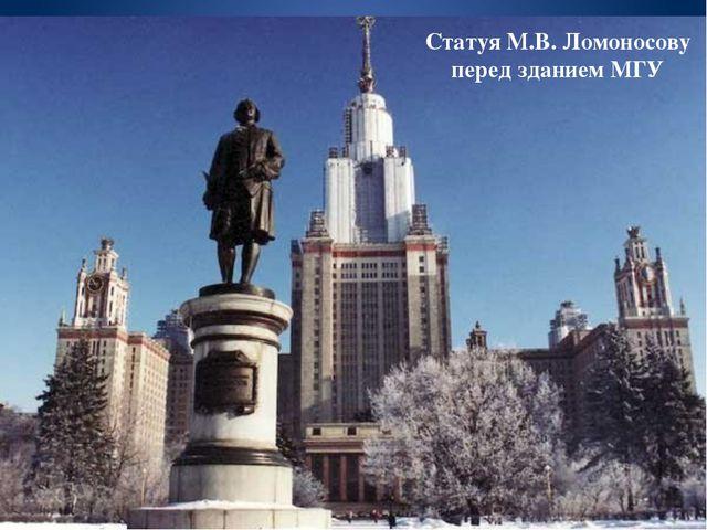 Статуя М.В. Ломоносову перед зданием МГУ