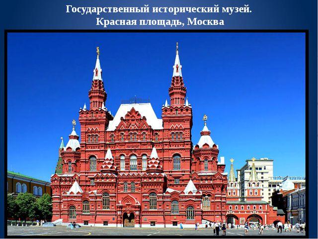Государственный исторический музей. Красная площадь, Москва
