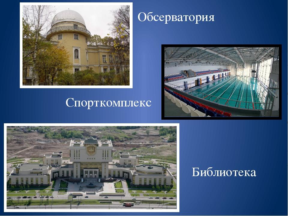 Обсерватория Спорткомплекс Библиотека