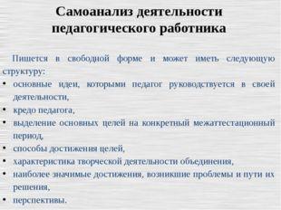 Самоанализ деятельности педагогического работника Пишется в свободной форме и