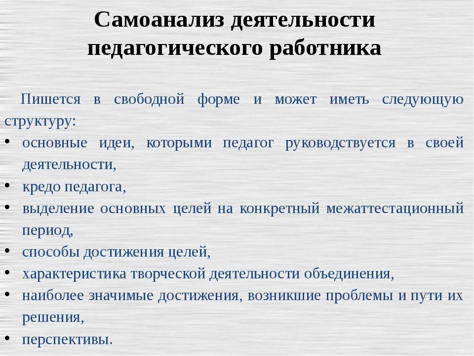 Самоанализ деятельности педагогического работника Пишется в свободной форме и...