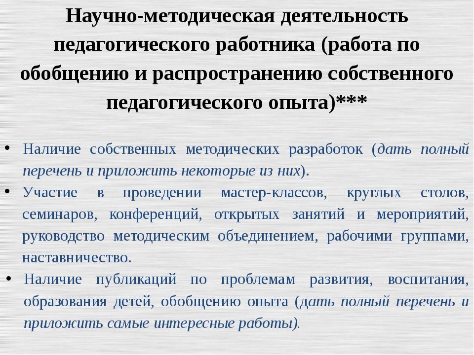 Научно-методическая деятельность педагогического работника (работа по обобщен...