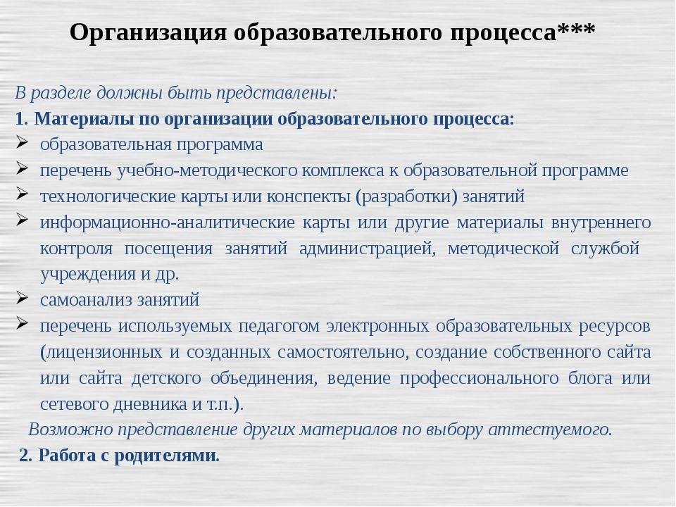 Организация образовательного процесса*** В разделе должны быть представлены:...
