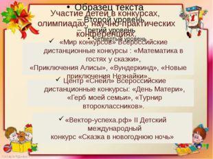 Участие детей в конкурсах, олимпиадах, научно-практических конференциях. «Мир