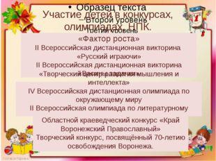 Участие детей в конкурсах, олимпиадах, НПК. «Фактор роста» II Всероссийская д