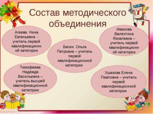 Состав методического объединения Агеева Нина Евгеньевна - учитель первой квал