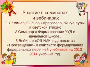 Участие в семинарах и вебинарах 1.Семинар « Основы православной культуры и св