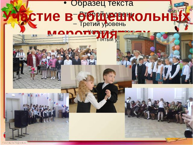 Участие в общешкольных мероприятиях