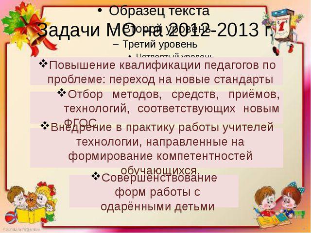 Задачи МО на 2012-2013 г. Повышение квалификации педагогов по проблеме: перех...
