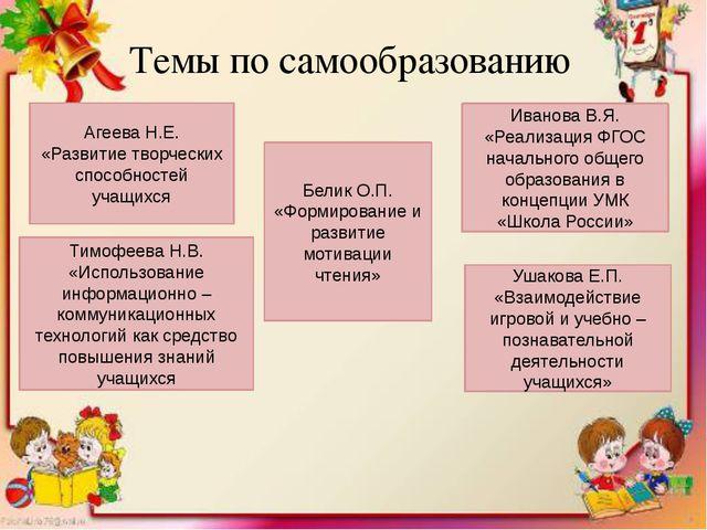 Темы по самообразованию Агеева Н.Е. «Развитие творческих способностей учащихс...