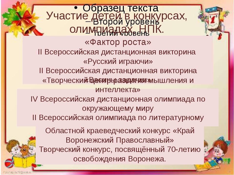 Участие детей в конкурсах, олимпиадах, НПК. «Фактор роста» II Всероссийская д...