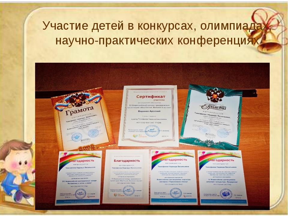 Участие детей в конкурсах, олимпиадах, научно-практических конференциях