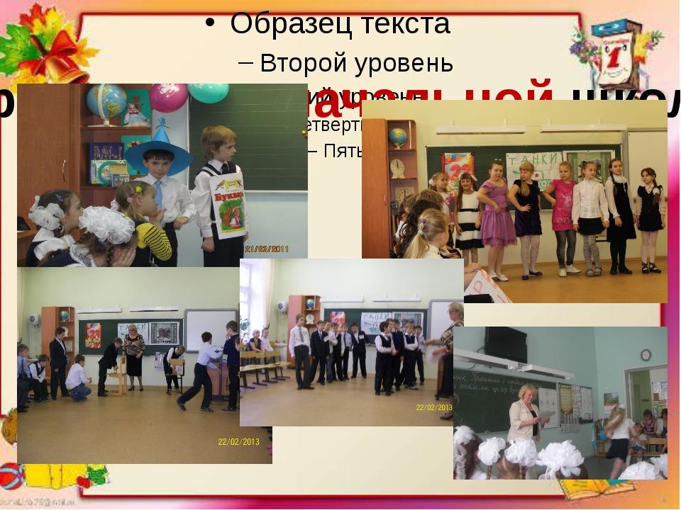Праздники в начальной школе