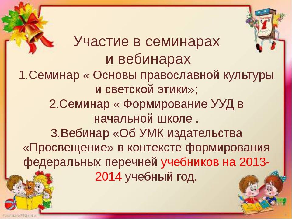 Участие в семинарах и вебинарах 1.Семинар « Основы православной культуры и св...