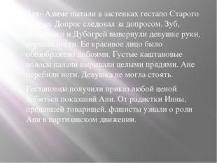 Аню-Алиме пытали в застенках гестапо Старого Крыма. Допрос следовал за допро