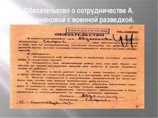 Обязательство о сотрудничестве А. Абденановой с военной разведкой.