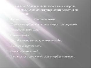 Имя Алиме Абденнановой стало в нашем народе легендарным. А поэтСеитумер Эмин