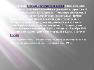 После началаВеликой Отечественной войныАлиме несколько раз подавала заявле