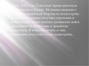 Осень 1943 года. Советская Армия вплотную приблизилась к Крыму. Ей важны све