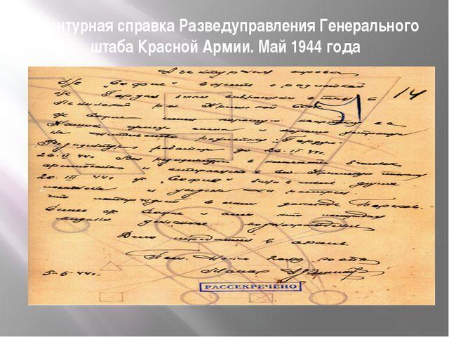 Агентурная справка Разведуправления Генерального штаба Красной Армии. Май 194...