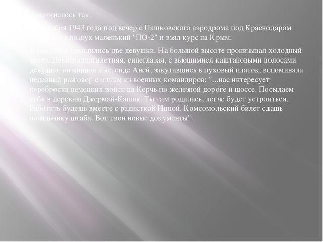 А начиналось так. 5 сентября 1943 года под вечер с Пашковского аэродрома под...