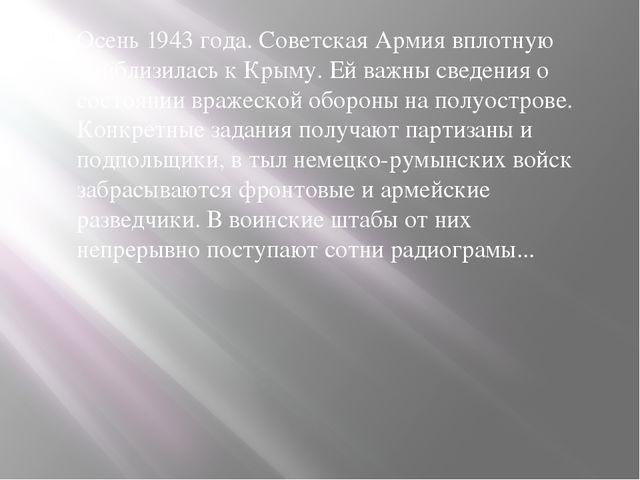 Осень 1943 года. Советская Армия вплотную приблизилась к Крыму. Ей важны све...