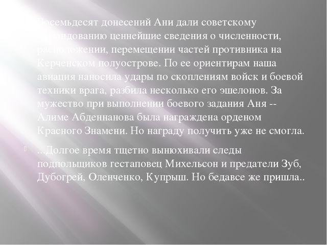 Восемьдесят донесений Ани дали советскому командованию ценнейшие сведения о...