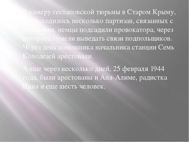 В камеру гестаповской тюрьмы в Старом Крыму, где находилось несколько партиз...