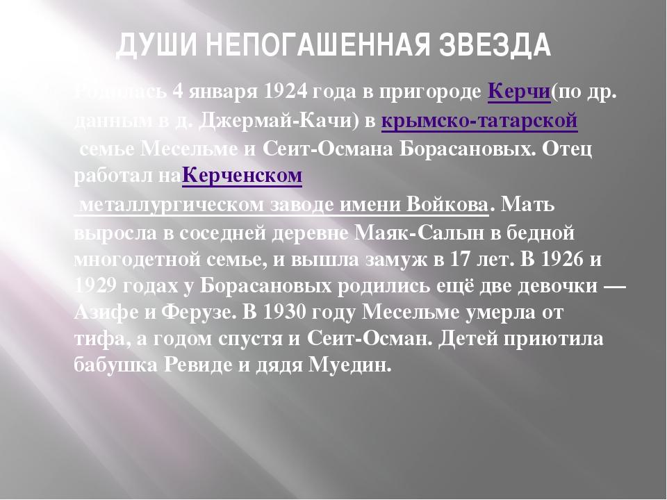 ДУШИ НЕПОГАШЕННАЯ ЗВЕЗДА Родилась 4 января 1924 года в пригородеКерчи(по др....