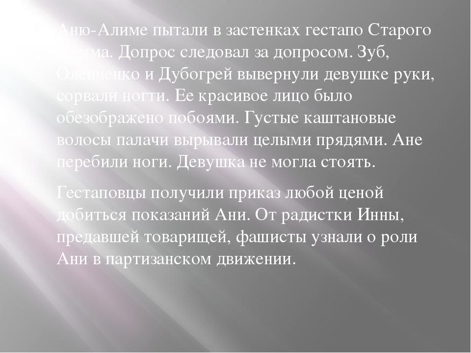 Аню-Алиме пытали в застенках гестапо Старого Крыма. Допрос следовал за допро...