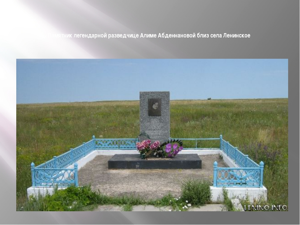 Памятник легендарной разведчице Алиме Абденнановой близ села Ленинское