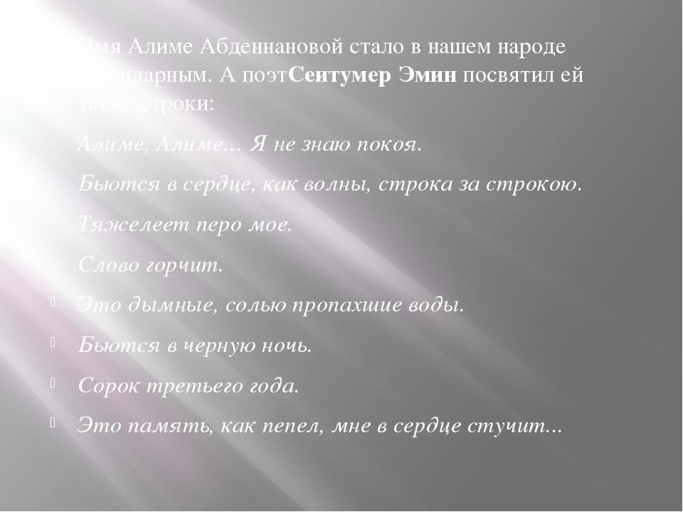 Имя Алиме Абденнановой стало в нашем народе легендарным. А поэтСеитумер Эмин...