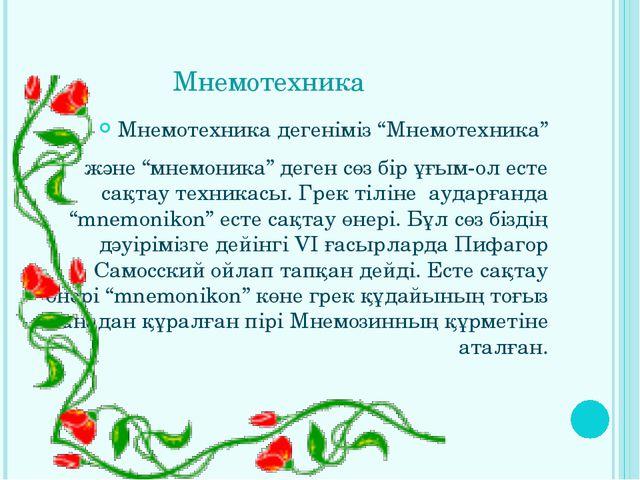 """Мнемотехника Мнемотехника дегеніміз """"Мнемотехника"""" және """"мнемоника"""" деген сө..."""