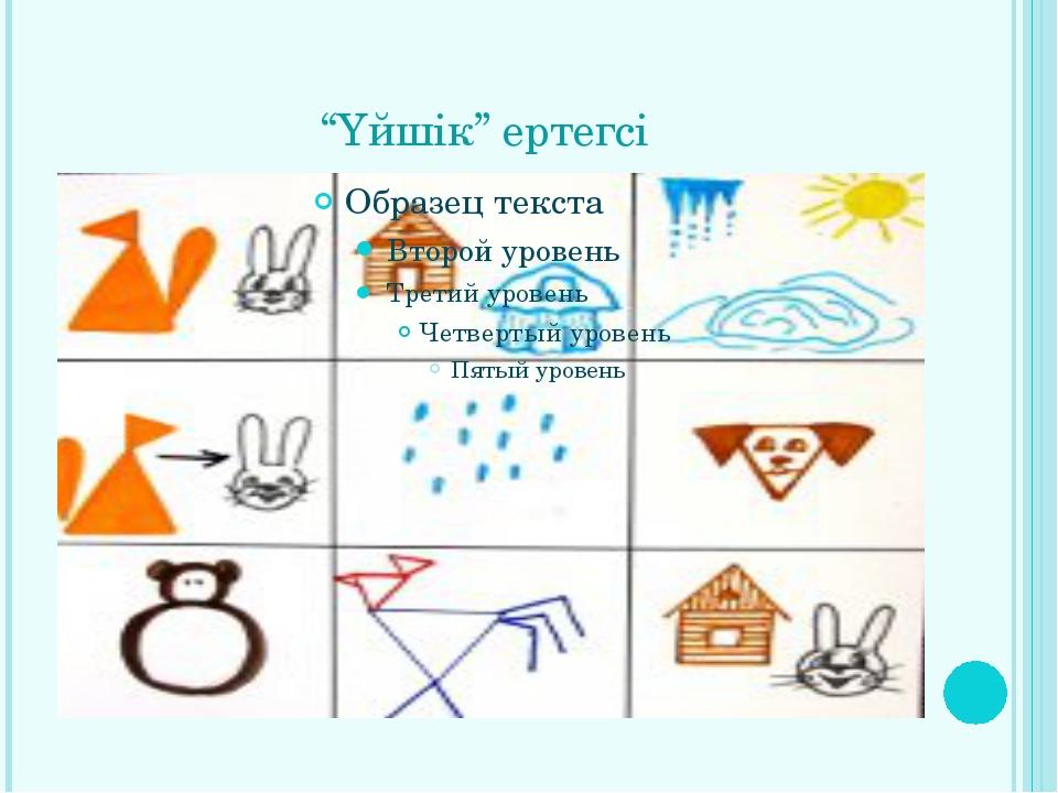 """""""Үйшік"""" ертегсі"""